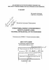 Этносоциальные отношения в Центральной Азии теория проблемы  Диссертация по философии на тему Этносоциальные отношения в Центральной Азии теория проблемы