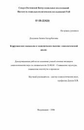 Коррупция как социальное и экономическое явление социологический  Диссертация по социологии на тему Коррупция как социальное и экономическое явление социологический анализ