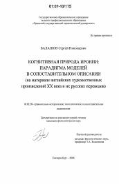 Арутюнов артем георгиевич диссертация 7249