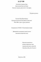 Культурно просветительная работа в Дагестане гг  Диссертация по истории на тему Культурно просветительная работа в Дагестане 1946 1960