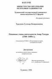 Основные этапы деятельности Амир Темура автореферат и  Диссертация по истории на тему Основные этапы деятельности Амир Темура