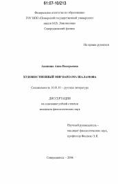 Художественный мир Варлама Шаламова автореферат и диссертация по  Диссертация по филологии на тему Художественный мир Варлама Шаламова