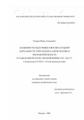 Особенности подготовки и воспитательной деятельности учительских  Введение диссертации2000 год автореферат по истории Токарев Игорь Алексеевич