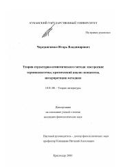 Теория структурно семантического метода автореферат и  Диссертация по филологии на тему Теория структурно семантического метода