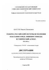 Реформа российской системы исполнения наказания в виде лишения  Диссертация по истории на тему Реформа российской системы исполнения наказания в виде лишения свободы