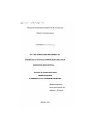 Русское православное миссионерство как явление культуры  Введение диссертации2000 год автореферат по культурологии Карташева Наталья Валерьевна