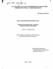 Лингвосемантические аспекты информатики экономики автореферат и  Диссертация по филологии на тему Лингвосемантические аспекты информатики экономики