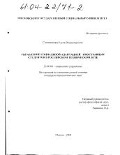 Управление социальной адаптацией иностранных студентов в  Диссертация по социологии на тему Управление социальной адаптацией иностранных студентов в российском техническом вузе