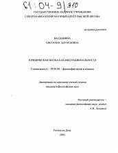 Юридическая наука как вид рациональности автореферат и  Диссертация по философии на тему Юридическая наука как вид рациональности
