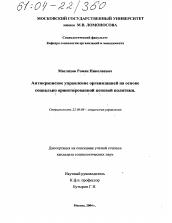 Антикризисное управление организацией на основе социально  Диссертация по социологии на тему Антикризисное управление организацией на основе социально ориентированной ценовой политики
