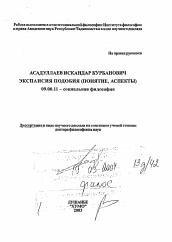 Экспансия подобия автореферат и диссертация по философии  Диссертация по философии на тему Экспансия подобия