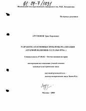 Разработка и основные проблемы реализации аграрной политики СССР  Диссертация по истории на тему Разработка и основные проблемы реализации аграрной политики СССР