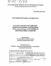 Казахстанско российские международные отношения в е годы xx  Диссертация по истории на тему Казахстанско российские международные отношения в 90 е годы