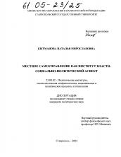 Местное самоуправление как институт власти социально политический  Полный текст автореферата диссертации по теме Местное самоуправление как институт власти социально политический аспект