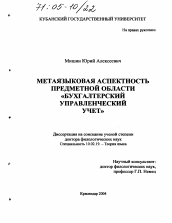 Метаязыковая аспектность предметной области бухгалтерский  Диссертация по филологии на тему Метаязыковая аспектность предметной области бухгалтерский управленческий учет