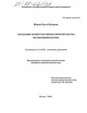 Управление процессами опеки и попечительства несовершеннолетних  Диссертация по социологии на тему Управление процессами опеки и попечительства несовершеннолетних