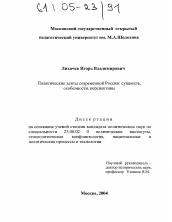 uchebnik-politicheskaya-sistema-sovremennaya-rossii-esse
