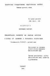Приблизительное количество как языковая категория и способы его  Полный текст автореферата диссертации по теме Приблизительное количество как языковая категория и способы его выражения в современном русском языке