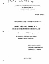 Заимствования романского происхождения в русском языке  Диссертация по филологии на тему Заимствования романского происхождения в русском языке