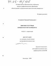 Лингвокультурные концепты и метаконцепты автореферат и  Диссертация по филологии на тему Лингвокультурные концепты и метаконцепты