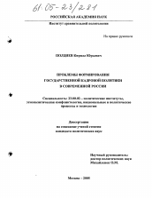 Проблемы формирования государственной кадровой политики в  Диссертация по политологии на тему Проблемы формирования государственной кадровой политики в современной России
