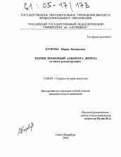 Теория пропорций Альбрехта Дюрера автореферат и диссертация по  Диссертация по искусствоведению на тему Теория пропорций Альбрехта Дюрера