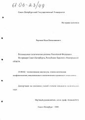 Региональные политические режимы Российской Федерации  Диссертация по политологии на тему Региональные политические режимы Российской Федерации