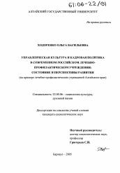 Управленческая культура и кадровая политика в современном  Диссертация по социологии на тему Управленческая культура и кадровая политика в современном российском лечебно