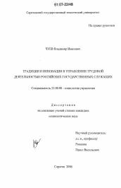 Традиции и инновации в управлении трудовой деятельностью  Диссертация по социологии на тему Традиции и инновации в управлении трудовой деятельностью российских государственных служащих