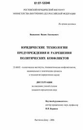 Юридические технологии предупреждения и разрешения политических  Диссертация по политологии на тему Юридические технологии предупреждения и разрешения политических конфликтов
