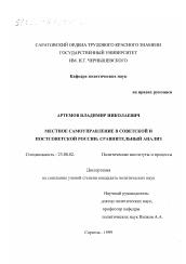 Местное самоуправление в советской и постсоветской России  Диссертация по политологии на тему Местное самоуправление в советской и постсоветской России