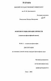 Фэнтези и социализация личности автореферат и диссертация по  Диссертация по философии на тему Фэнтези и социализация личности