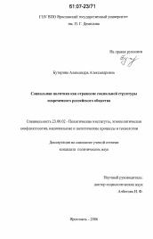 Социальная политика как отражение социальной структуры  Диссертация по политологии на тему Социальная политика как отражение социальной структуры современного российского общества