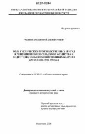 Роль ученических производственных бригад в решении проблем  Диссертация по истории на тему Роль ученических производственных бригад в решении проблем сельского хозяйства и