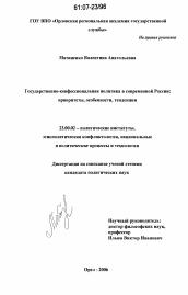 Государственно конфессиональная политика в современной России  Диссертация по политологии на тему Государственно конфессиональная политика в современной России приоритеты