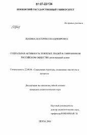 Социальная активность пожилых людей в современном российском  Диссертация по социологии на тему Социальная активность пожилых людей в современном российском обществе