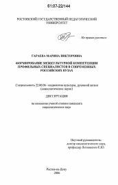 Формирование межкультурной компетенции диссертация 264