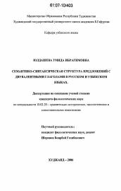 Семантико синтаксическая структура предложений с двувалентными  Диссертация по филологии на тему Семантико синтаксическая структура предложений с двувалентными глаголами в русском
