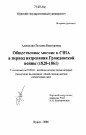 Диссертации по истории сша 7012