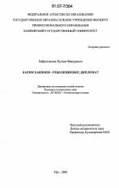 Карим Хакимов революционер дипломат автореферат и диссертация  Полный текст автореферата диссертации по теме Карим Хакимов революционер дипломат