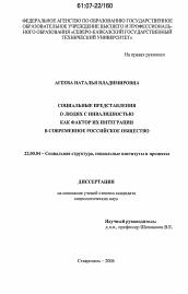 Социальные представления о людях с инвалидностью как фактор их  Полный текст автореферата диссертации по теме Социальные представления о людях с инвалидностью как фактор их интеграции в современное российское общество