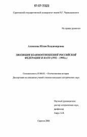 Эволюция взаимоотношений Российской Федерации и НАТО автореферат  Диссертация по истории на тему Эволюция взаимоотношений Российской Федерации и НАТО
