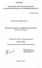 Ойраты и калмыки на евразийском пространстве автореферат и  Диссертация по истории на тему Ойраты и калмыки на евразийском пространстве