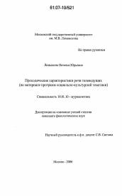 Просодические характеристики речи телеведущих автореферат и  Диссертация по филологии на тему Просодические характеристики речи телеведущих