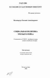 Социальная политика Третьего рейха автореферат и диссертация по  Диссертация по истории на тему Социальная политика Третьего рейха