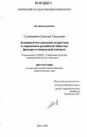 Делинквентное поведение подростков в современном российском  Полный текст автореферата диссертации по теме Делинквентное поведение подростков в современном российском обществе факторы и социальный контроль