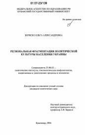 Региональная фрагментация политической культуры населения Украины  Диссертация по политологии на тему Региональная фрагментация политической культуры населения Украины
