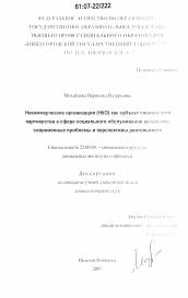 Некоммерческие организации НКО как субъект социального  Диссертация по социологии на тему Некоммерческие организации НКО как субъект социального партнерства в
