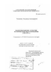 Налогообложение в России автореферат и диссертация по истории  Диссертация по истории на тему Налогообложение в России