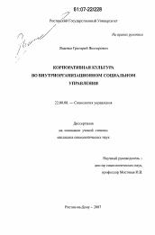 Корпоративная культура во внутриорганизационном социальном  Диссертация по социологии на тему Корпоративная культура во внутриорганизационном социальном управлении